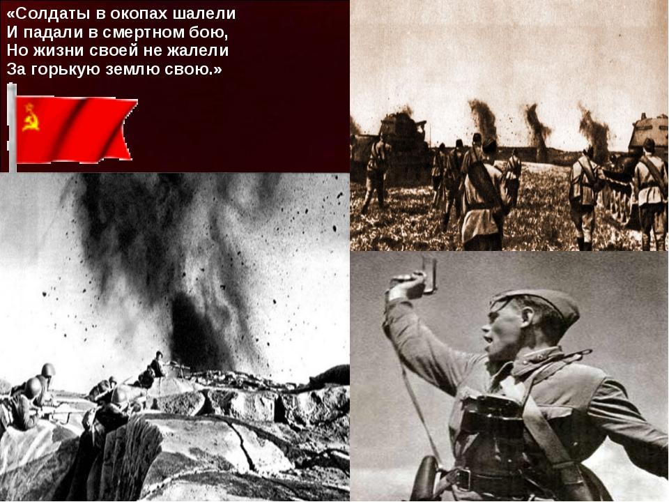 «Солдаты в окопах шалели И падали в смертном бою, Но жизни своей не жалели За...