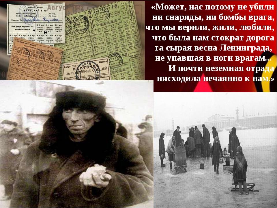 «Может, нас потому не убили ни снаряды, ни бомбы врага, что мы верили, жили,...