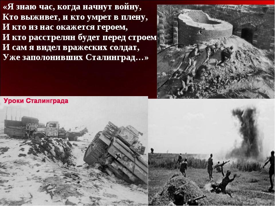 «Я знаю час, когда начнут войну, Кто выживет, и кто умрет в плену, И кто из н...