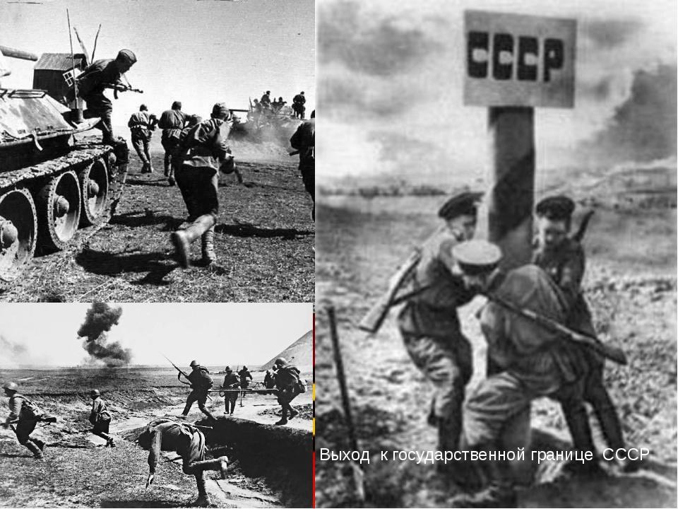 Выход к государственной границе СССР