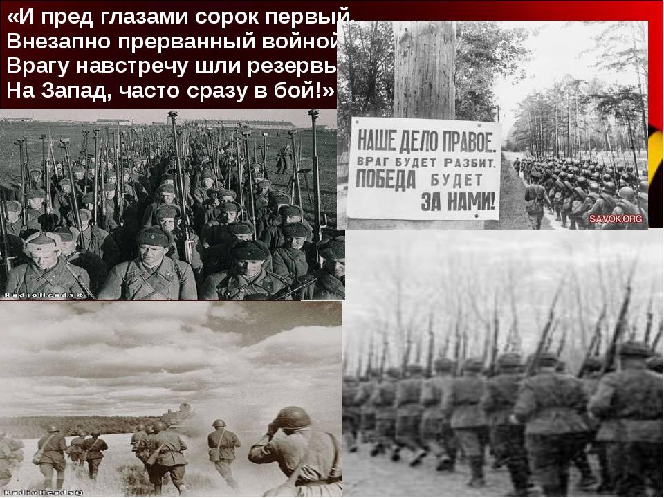 22 июня 1941 года. Четыре часа утра. Первые фашистские бомбы обрушились на м...