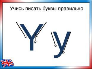 Учись писать буквы правильно Y y