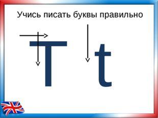 Учись писать буквы правильно T t