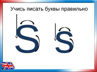 Учись писать буквы правильно S s