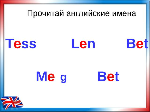 Прочитай английские имена Tess Len Bet Me Bet g