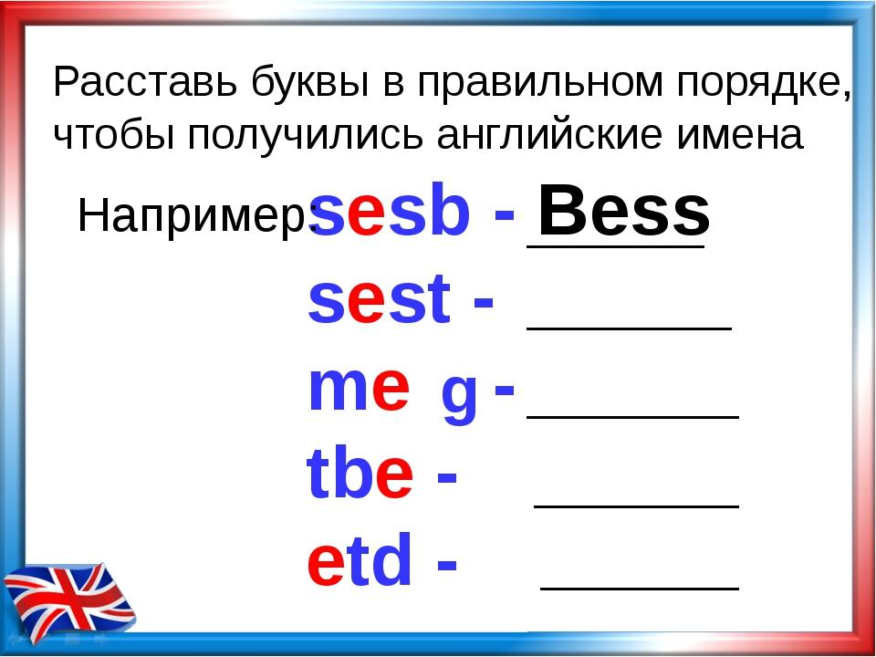 Расставь буквы в правильном порядке, чтобы получились английские имена sesb -...