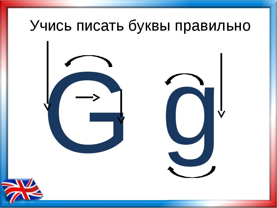Учись писать буквы правильно G g
