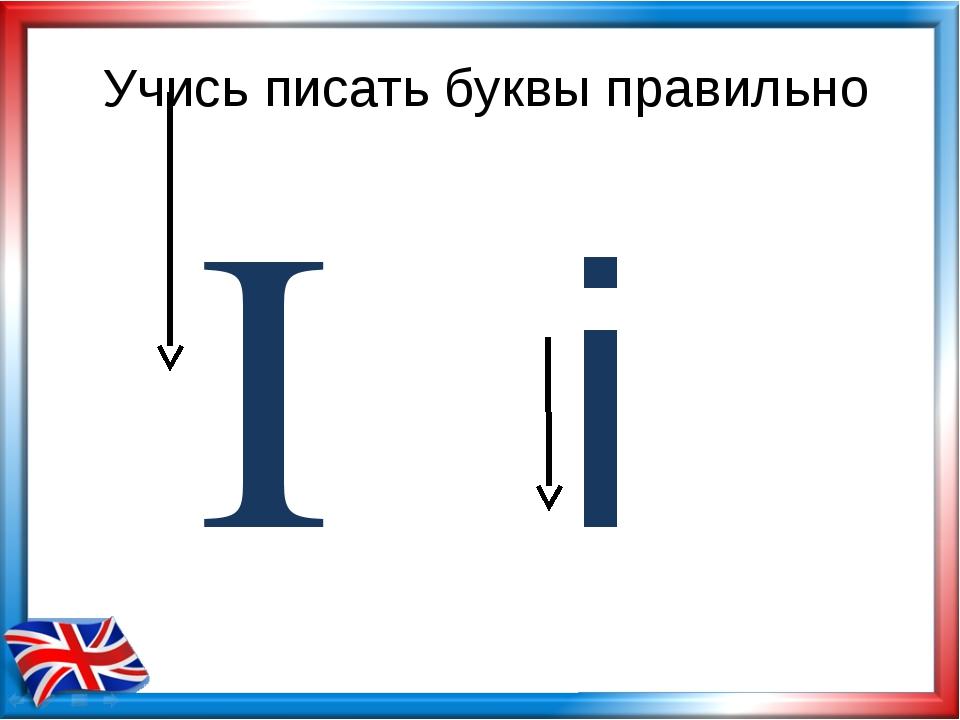 Учись писать буквы правильно I i