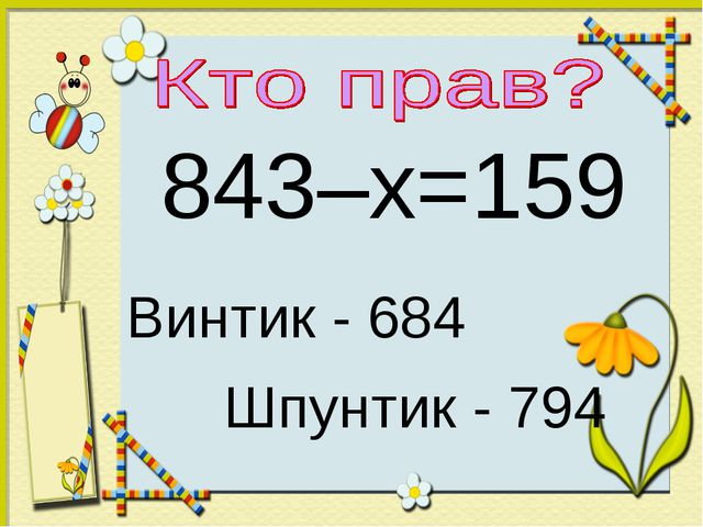 843–х=159 Винтик - 684 Шпунтик - 794
