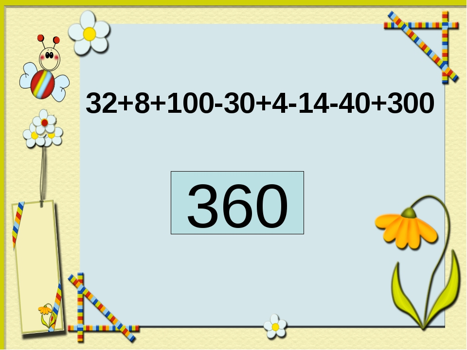 32+8+100-30+4-14-40+300 360