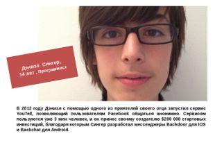 15-летняя уроженка Екатеринбурга стала настоящей сенсацией Игр в Сочи — 2014