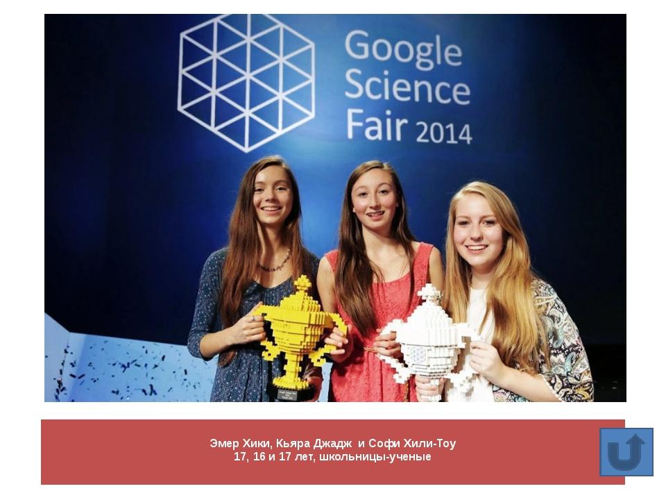 Эмер Хики, Кьяра Джадж и Софи Хили-Тоу 17, 16 и 17 лет, школьницы-ученые
