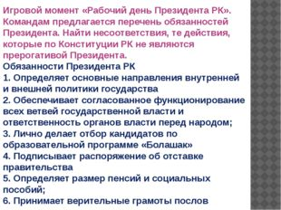 Игровой момент «Рабочий день Президента РК». Командам предлагается перечень о