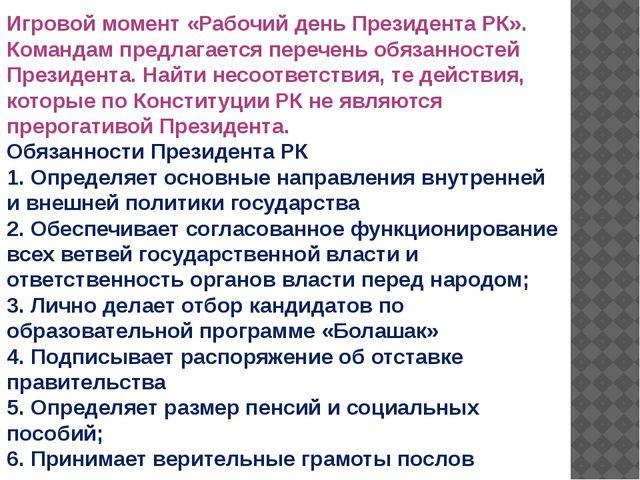 Игровой момент «Рабочий день Президента РК». Командам предлагается перечень о...