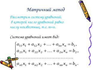 Матричный метод Рассмотрим систему уравнений, в которой число уравнений равн