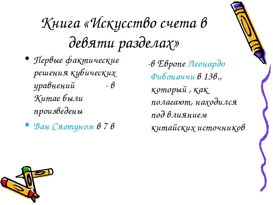 Книга «Искусство счета в девяти разделах» Первые фактические решения кубическ...