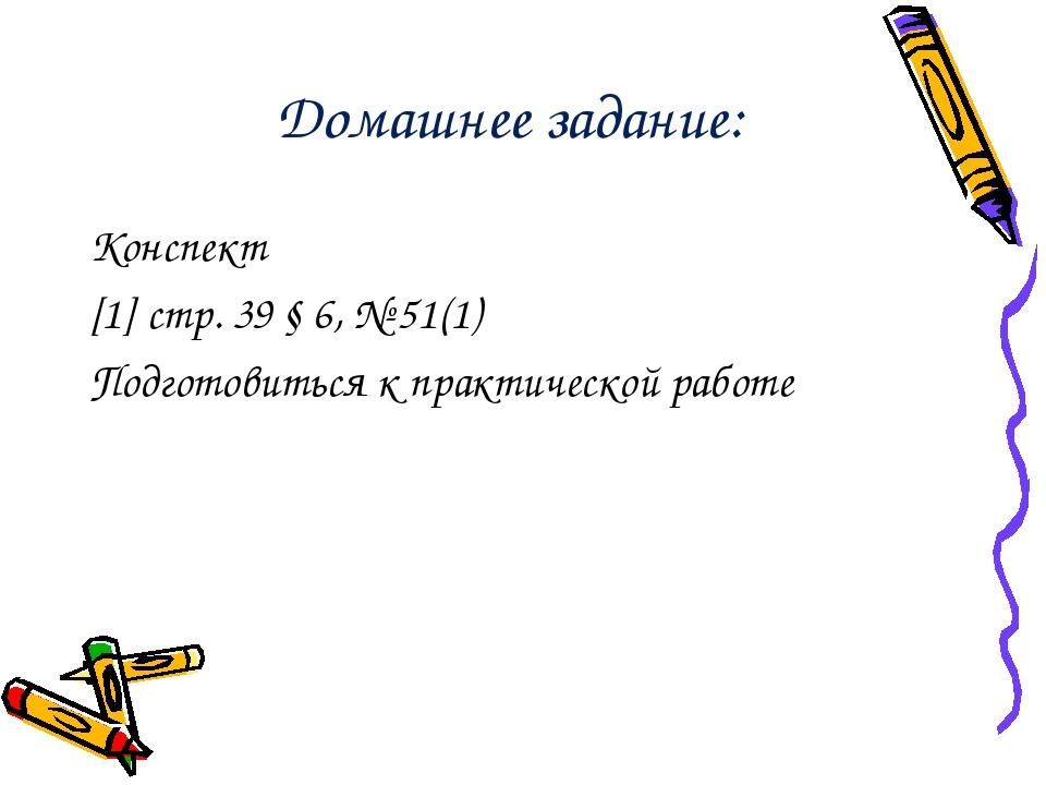 Домашнее задание: Конспект [1] стр. 39 § 6, № 51(1) Подготовиться к практичес...