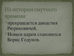 прекращается династия Рюриковичей. Новым царем становится Борис Годунов.