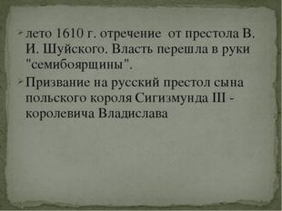 """лето 1610 г. отречение от престола В. И.Шуйского. Власть перешла в руки """"сем"""