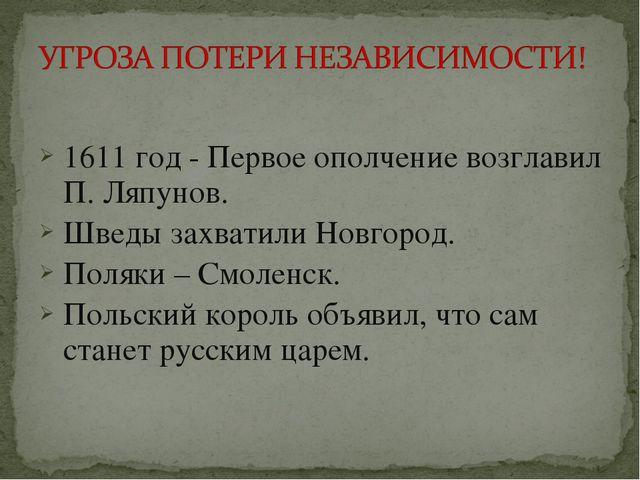 1611 год - Первое ополчение возглавил П. Ляпунов. Шведы захватили Новгород....