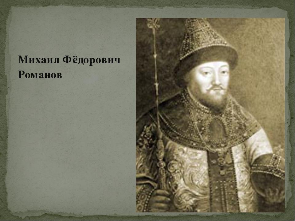 Михаил Фёдорович Романов ...