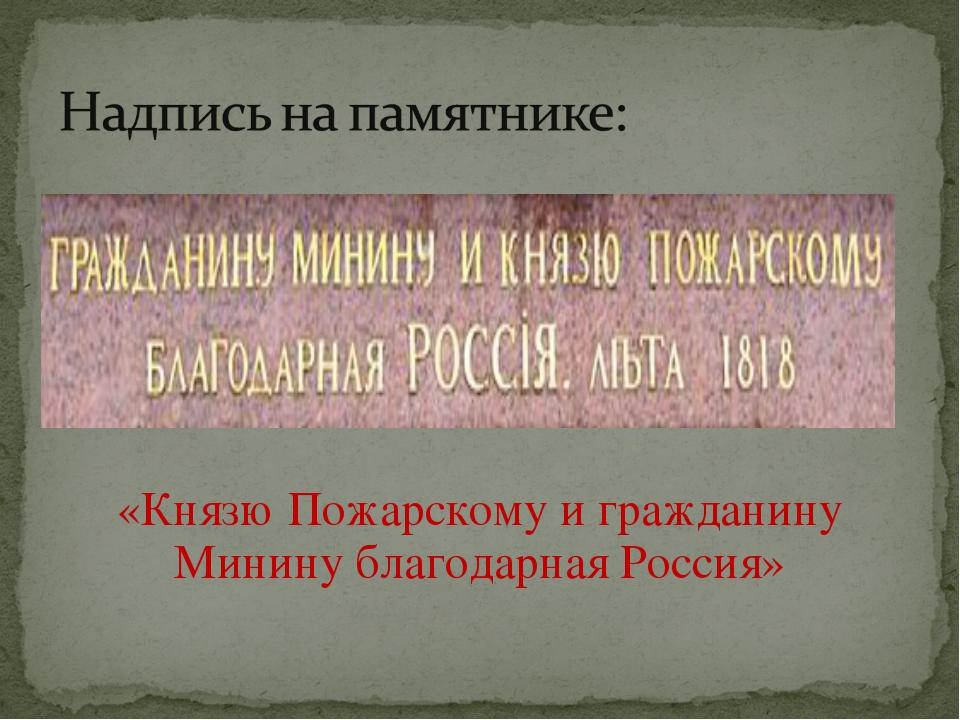 «Князю Пожарскому и гражданину Минину благодарная Россия»