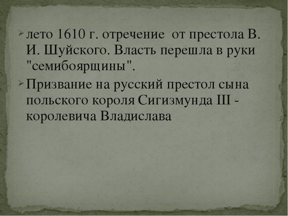 """лето 1610 г. отречение от престола В. И.Шуйского. Власть перешла в руки """"сем..."""