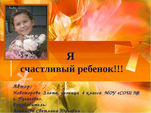 Я счастливый ребенок!!! Автор: Новоторова Злата, ученица 4 класса МОУ «СОШ №2...