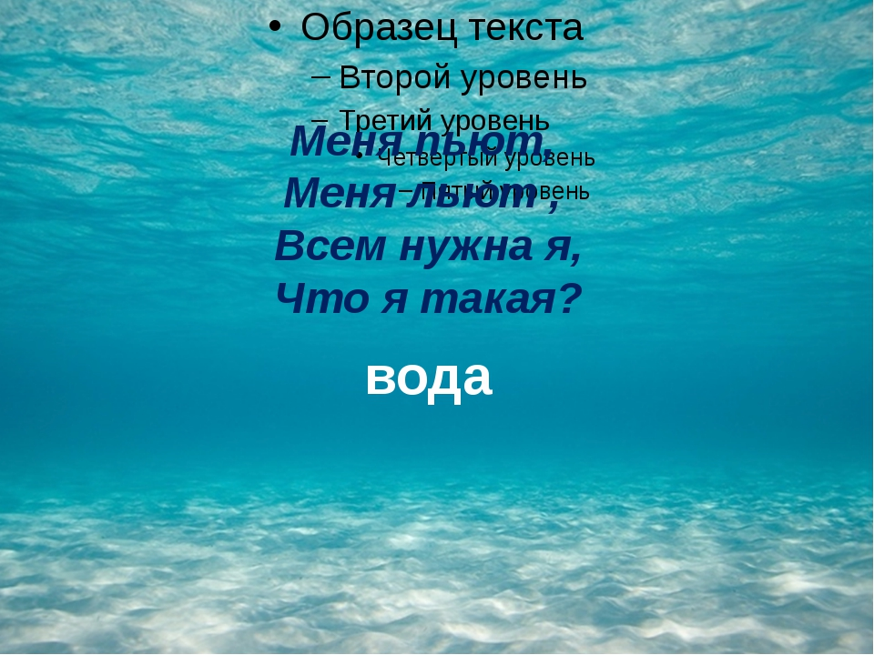 вода Меня пьют, Меня льют , Всем нужна я, Что я такая?