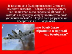 В течение дня было произведено 2 тысячи самолето-вылетов. Только в первую мин