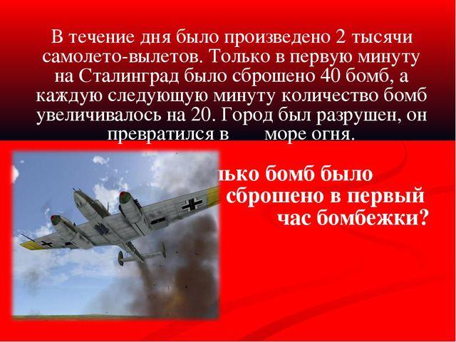 В течение дня было произведено 2 тысячи самолето-вылетов. Только в первую мин...