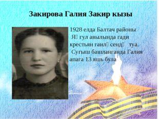 Закирова Галия Закир кызы 1928 елда Балтач районы Яңгул авылында гади крестья