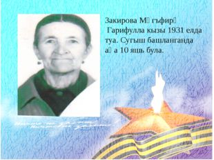 Закирова Мәгъфирә Гарифулла кызы 1931 елда туа. Сугыш башланганда аңа 10 яшь