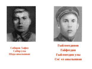 Сабиров Хафиз Сабир улы Шода авылыннан Гыйлметдинов Гайфетдин Гыйлметдин улы