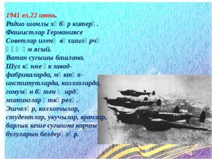 1941 ел,22 июнь. Радио шомлы хәбәр китерә. Фашистлар Германиясе Советлар илен