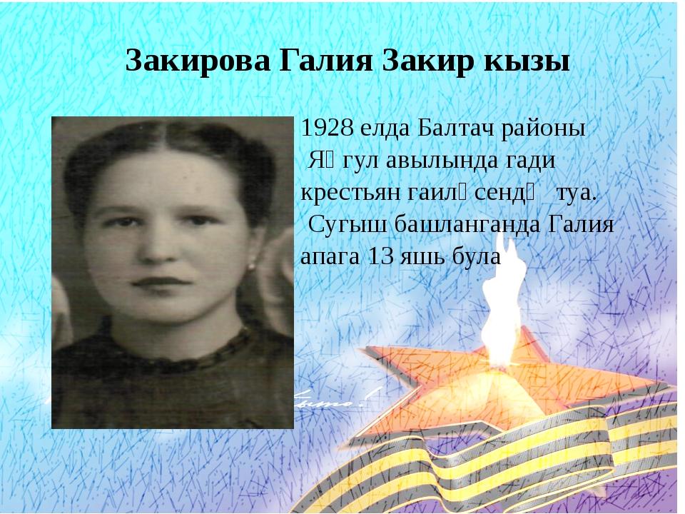 Закирова Галия Закир кызы 1928 елда Балтач районы Яңгул авылында гади крестья...