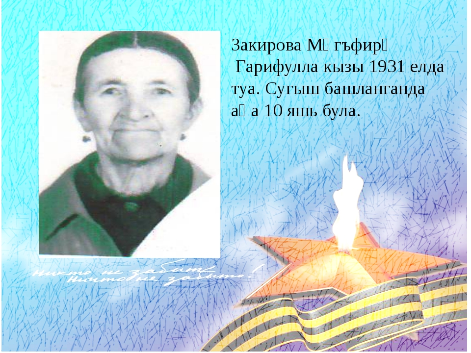 Закирова Мәгъфирә Гарифулла кызы 1931 елда туа. Сугыш башланганда аңа 10 яшь...
