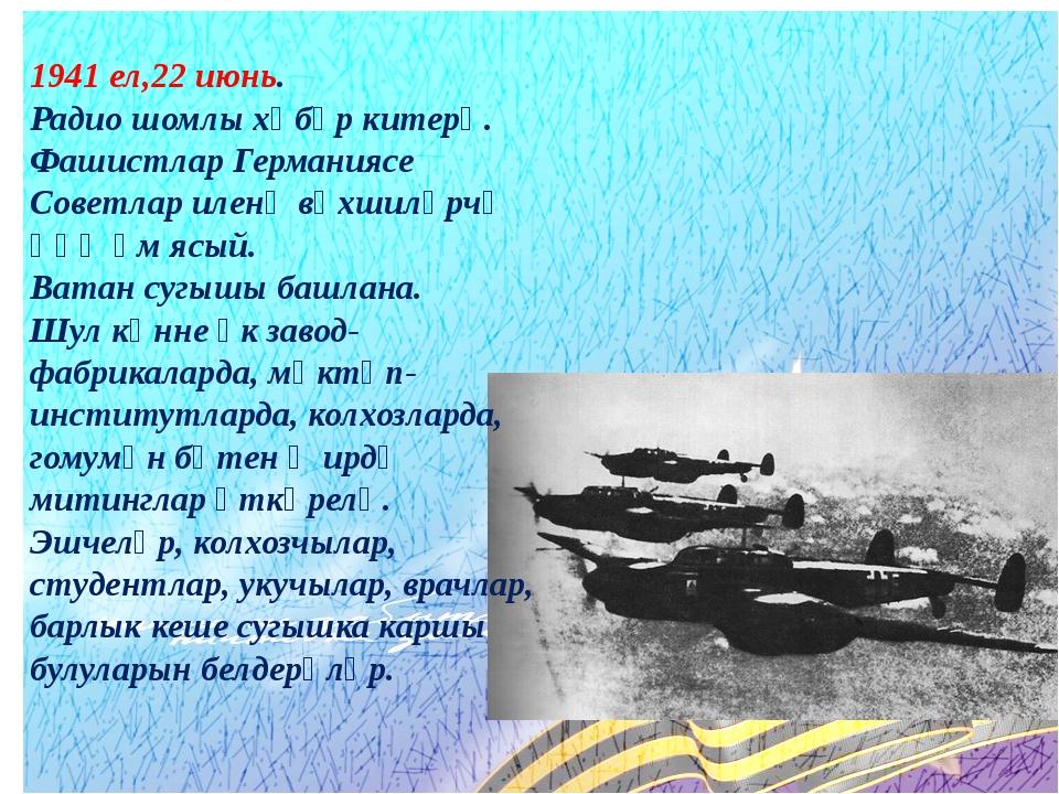 1941 ел,22 июнь. Радио шомлы хәбәр китерә. Фашистлар Германиясе Советлар илен...