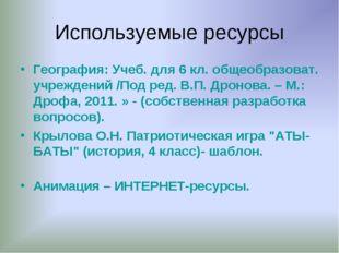 Используемые ресурсы География: Учеб. для 6 кл. общеобразоват. учреждений /По
