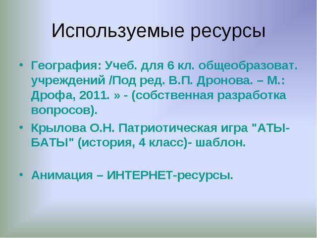 Используемые ресурсы География: Учеб. для 6 кл. общеобразоват. учреждений /По...