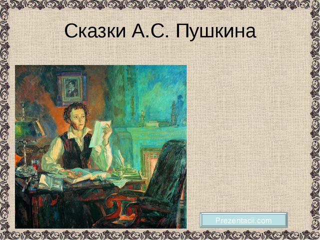 Сказки А.С. Пушкина Prezentacii.com