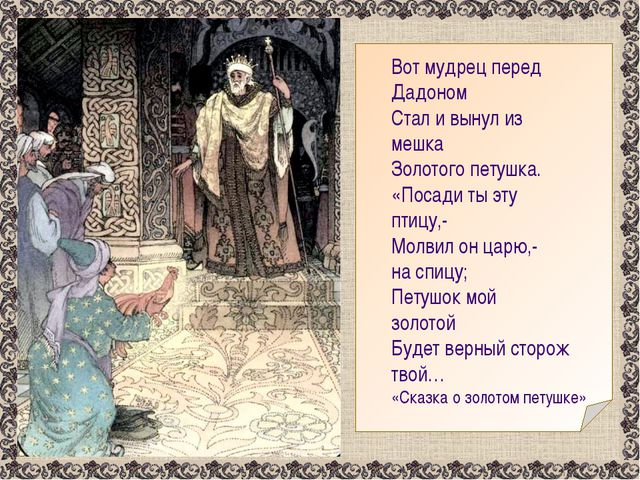 Вот мудрец перед Дадоном Стал и вынул из мешка Золотого петушка. «Посади ты...