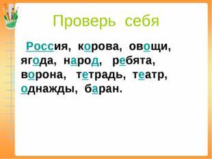 Проверь себя Россия, корова, овощи, ягода, народ, ребята, ворона, тетрадь, те