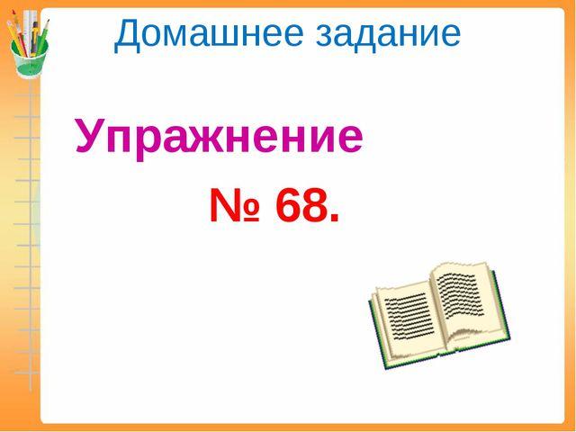 Домашнее задание Упражнение № 68.
