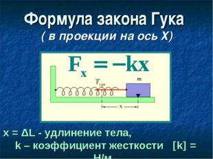 Формула закона Гука ( в проекции на ось Х) х = ΔL - удлинение тела, k – коэфф