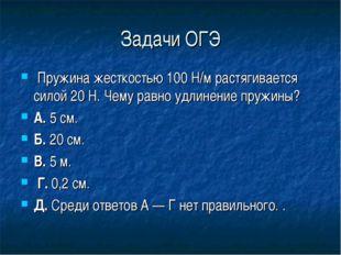 Задачи ОГЭ Пружина жесткостью 100 Н/м растягивается силой 20 Н. Чему равно уд