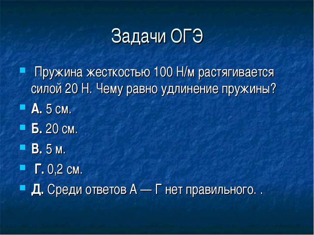 Задачи ОГЭ Пружина жесткостью 100 Н/м растягивается силой 20 Н. Чему равно уд...