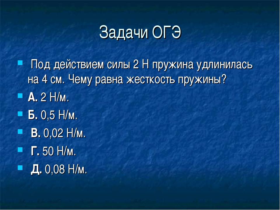 Задачи ОГЭ Под действием силы 2 Н пружина удлинилась на 4 см. Чему равна жест...