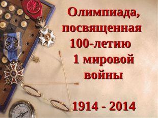 Олимпиада, посвященная 100-летию 1 мировой войны 1914 - 2014
