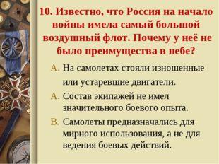 10. Известно, что Россия на начало войны имела самый большой воздушный флот.